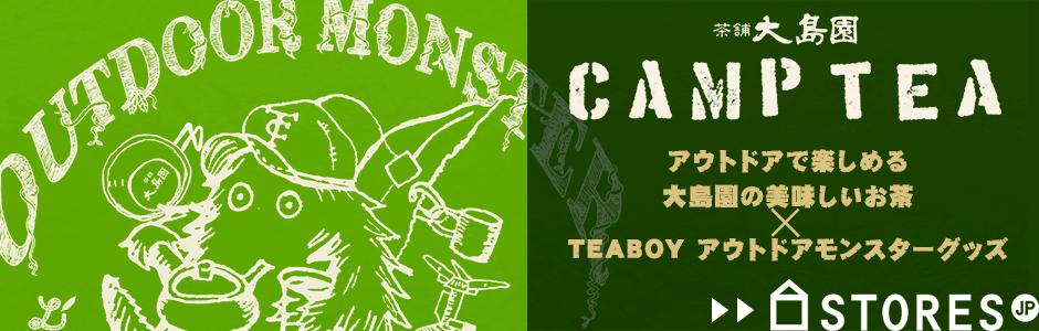 アウトドアモンスターTEABOY&CAMP TEA 茶舗大島園