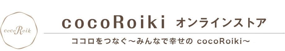 cocoRoiki オンラインストア