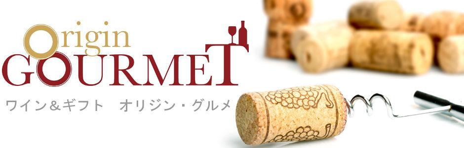 ワイン&ギフト オリジン・グルメ