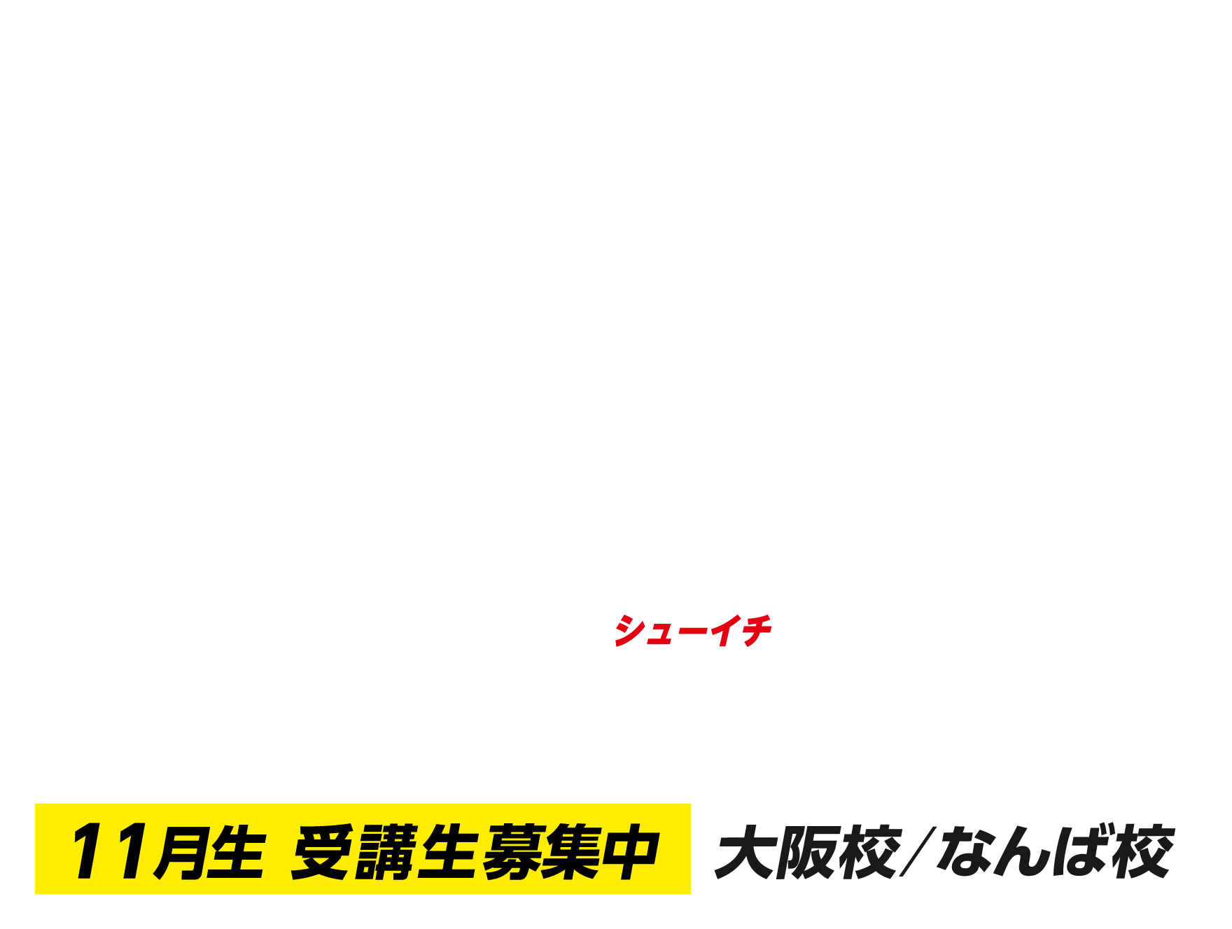 週1コース大阪校