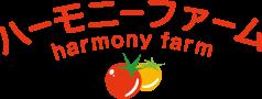 フルーツトマトのハーモニーファーム