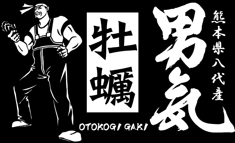 OTOKOGI OYSTER 男気牡蠣