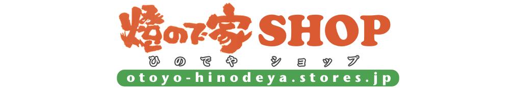 otoyo-hinodeya