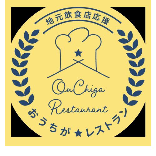 おうちがレストラン【湘南の人気店の味をご自宅で】