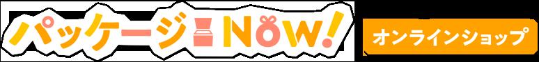 パッケージ NOW!オンラインショップ