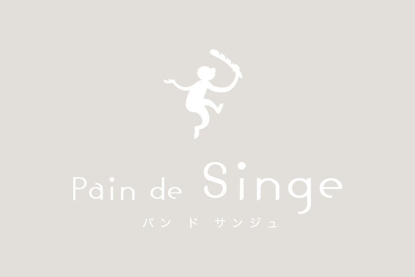 Pain de Singe[パンドサンジュ]とびばこ