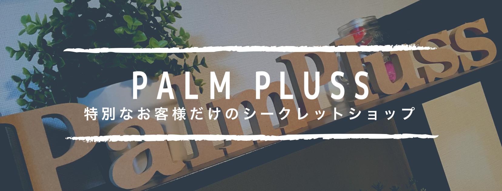 palm pluss