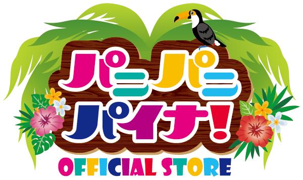 パニパニパイナ!official store