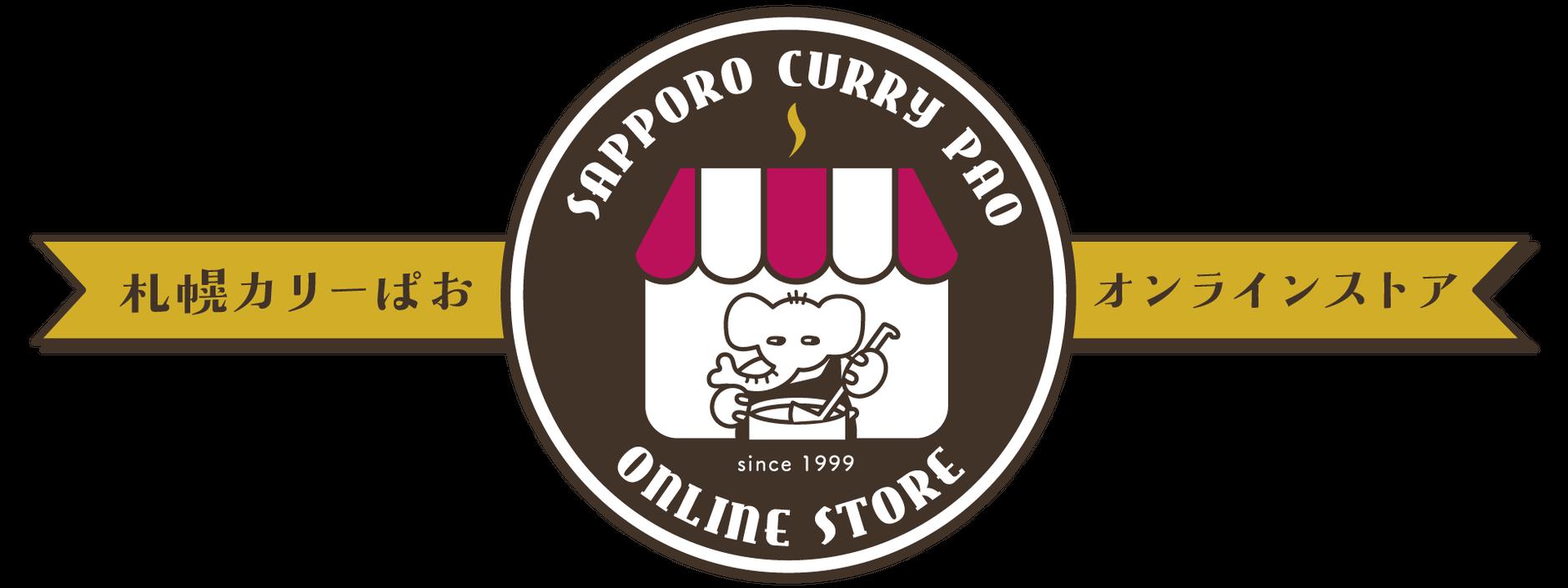 札幌カリーぱお冷凍カレーオンラインストア