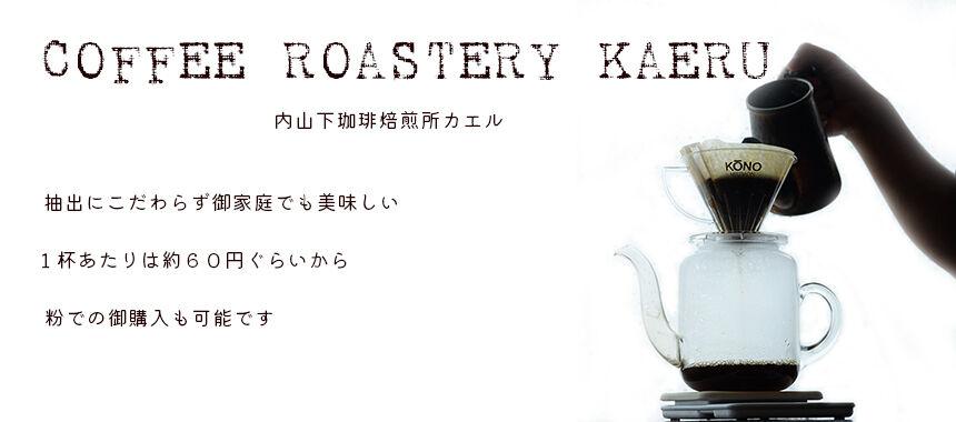 内山下珈琲焙煎所KAERU