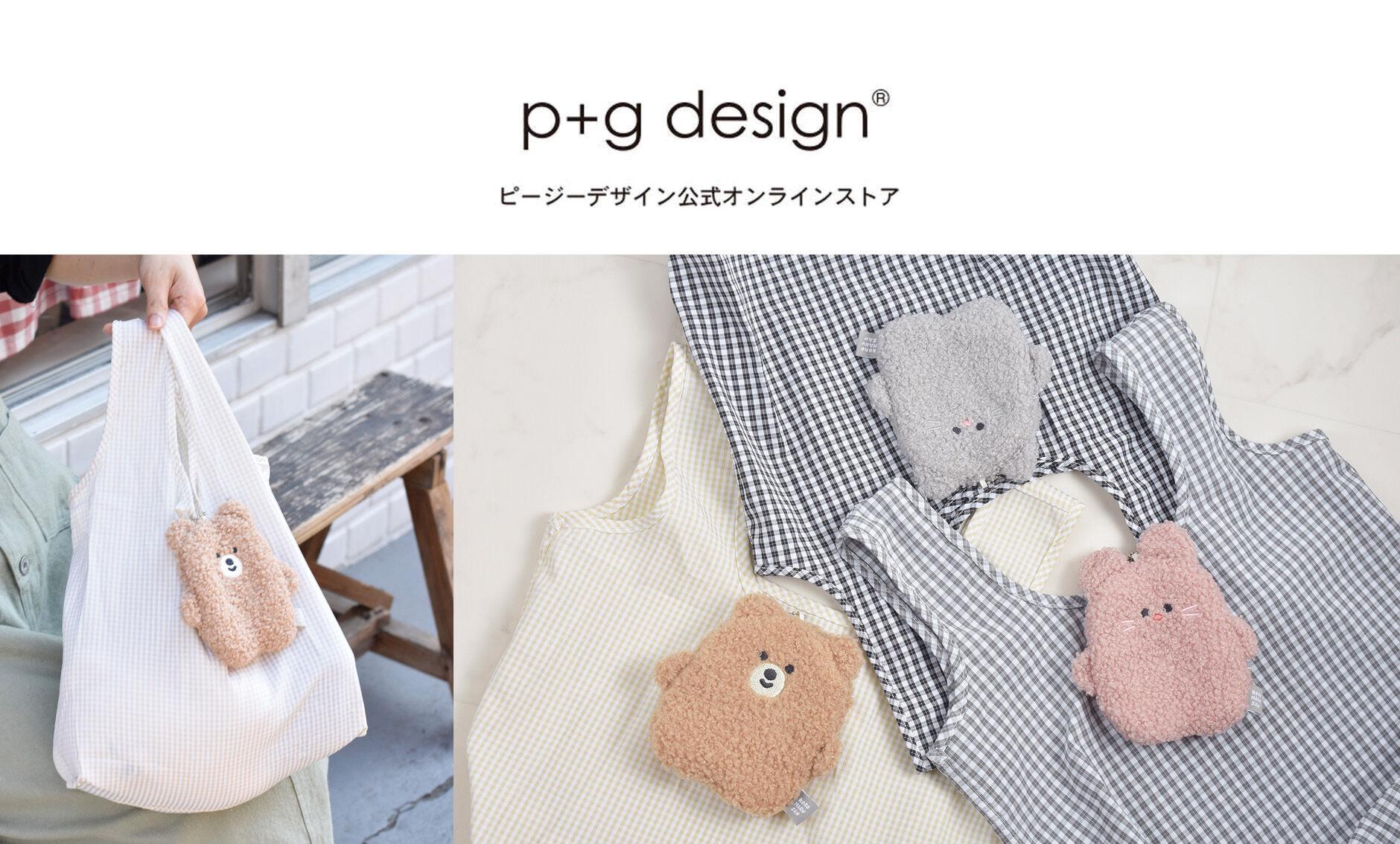 ピージーデザイン 公式オンラインストア
