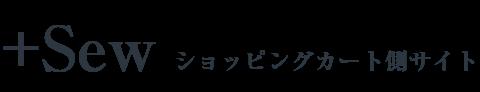 +Sew(プラッソ) by ちゃきステ ショッピングカートシステム