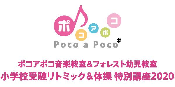 ポコアポコ音楽教室・特別講座