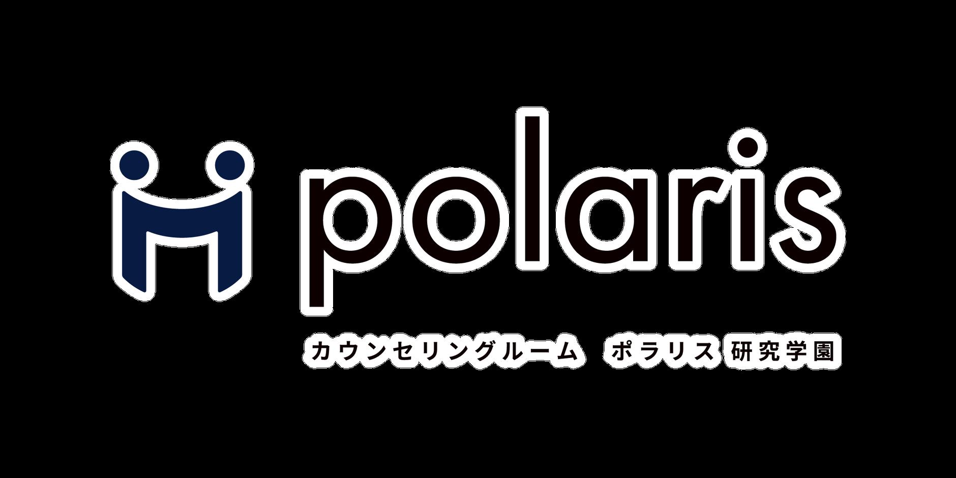 カウンセリングルーム・ポラリス 研究学園