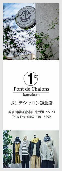 Pont de chalons  -kamakura-