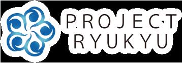 プロジェクト琉球