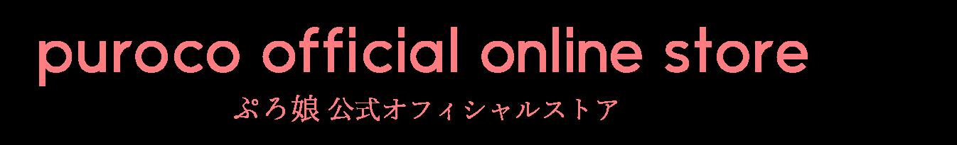 ぷろ娘公式オンラインストア