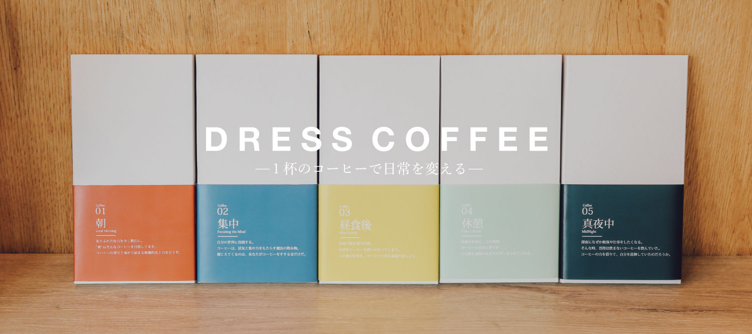 DRESS COFFEE