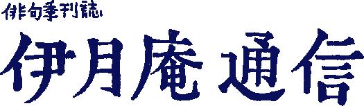 俳句季刊誌『伊月庵通信』