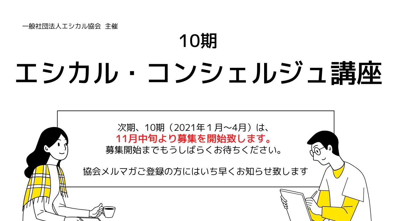 エシカル協会<エシカル・コンシェルジュ講座>