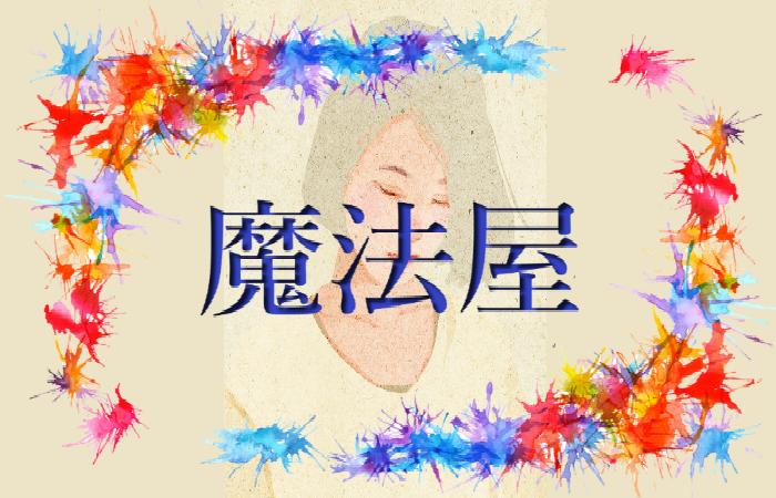 日本の魔法屋 衣装専門店