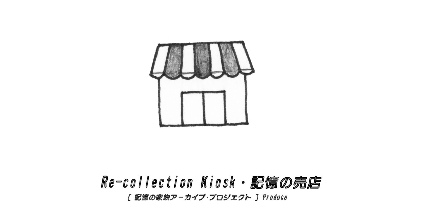 Re-collection Kiosk・記憶の売店