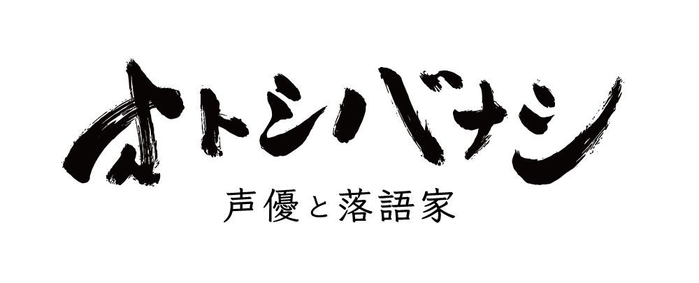 オトシバナシ ~声優と落語家~ GOODS