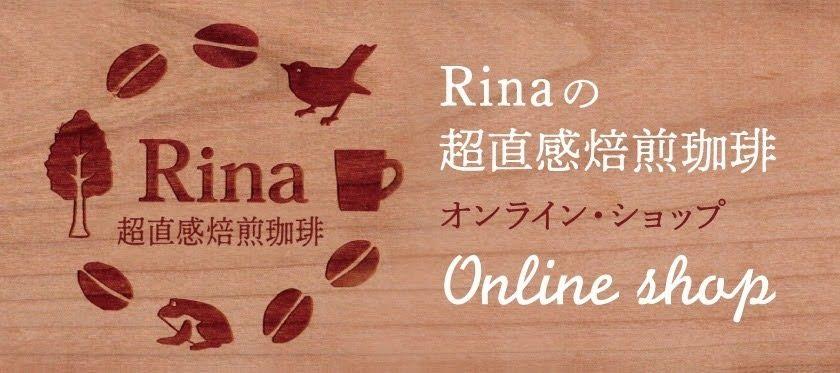 Rina超直感焙煎珈琲(GreenBreezeBeans)