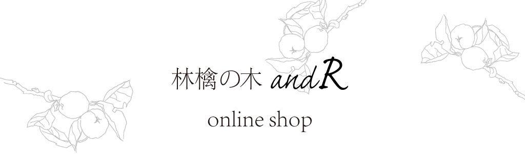 林檎の木andR     online shop
