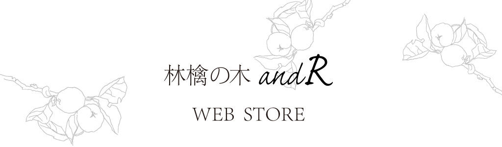 林檎の木andR     WEB STORE