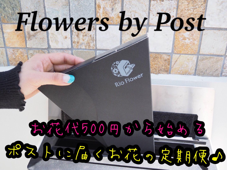 Rio Flower