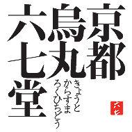 京都烏丸六七堂