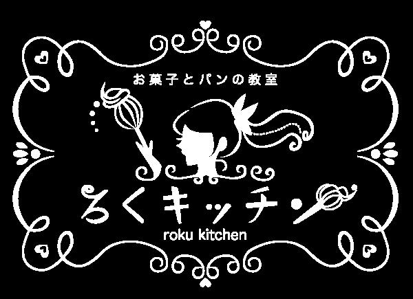 ろくキッチン