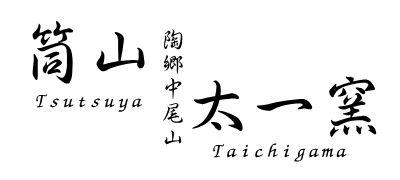 筒山太一窯/オンラインショップ