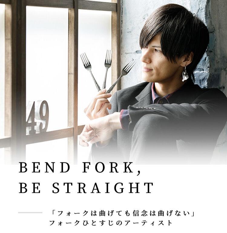 フォーク曲げアーティストRyo公式オンラインショップ