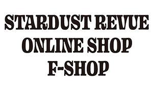 STARDUST REVUE ONLINE SHOP F-SHOP