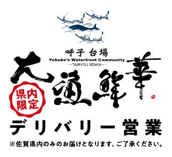 佐賀玄海漁業協同組合 大漁鮮華