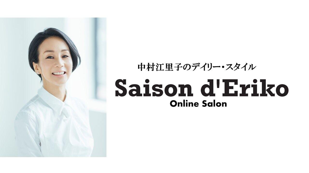Saison d' Eriko Online Salon