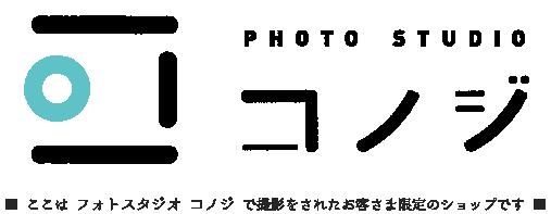 フォトスタジオ コノジ