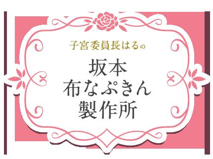 坂本布なぷきん製作所