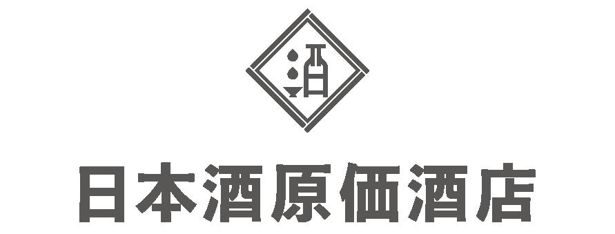 日本酒原価酒店