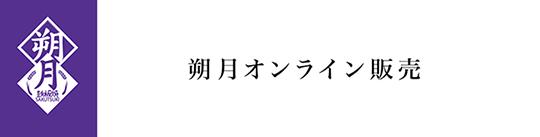 銀座朔月オンライン販売