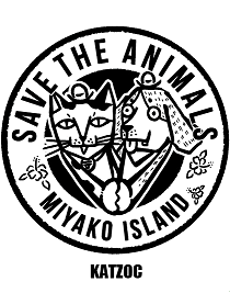 宮古島 SAVE THE ANIMALS