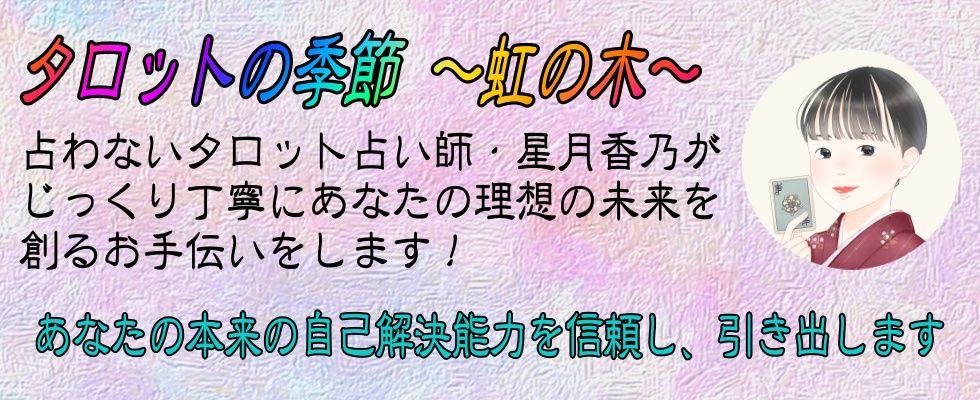 タロットの季節 ~オンライン鑑定専門タロットリーディング~
