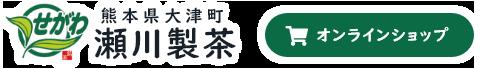 瀬川製茶オンラインショップ