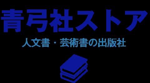 青弓社ストア