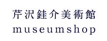 静岡市立芹沢銈介美術館museumshop オンラインショップ