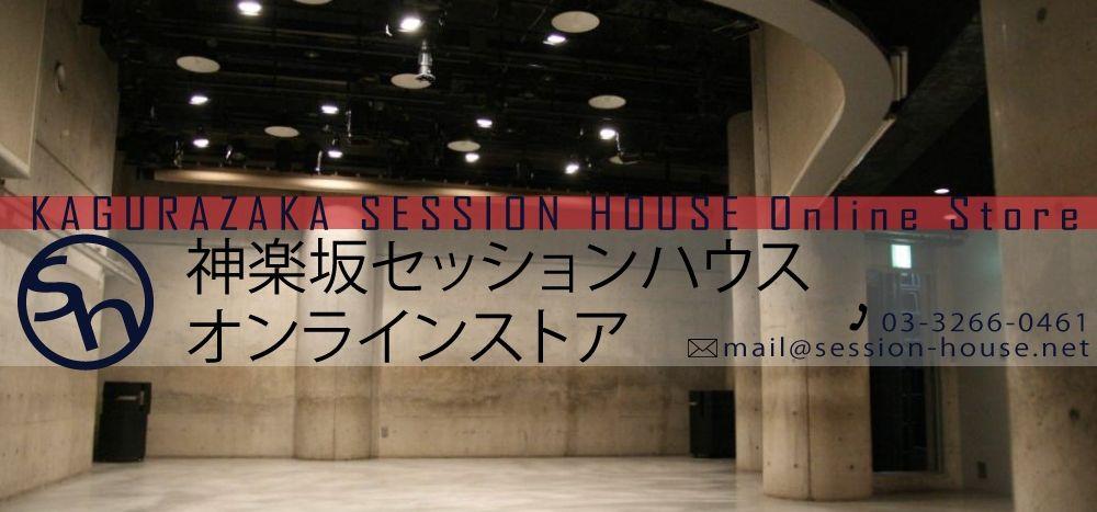 神楽坂セッションハウス オンラインストア