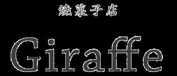 焼菓子店Giraffe