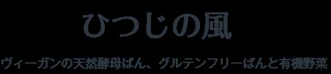 ひつじの風 ヴィーガン天然酵母ぱん&有機野菜